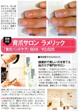 有田智子からの口コミ 爪の悩みを抱える人におすすめのサロン