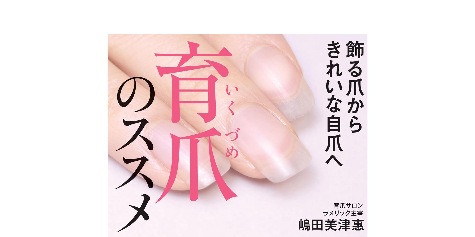 育爪のススメ