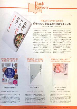 日経ヘルス 2017年3月号 P124 育爪のススメ