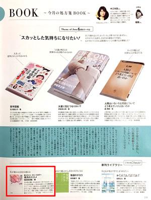 ドマーニ2017年6月号_P208_新刊ライブラリー_育爪のススメ