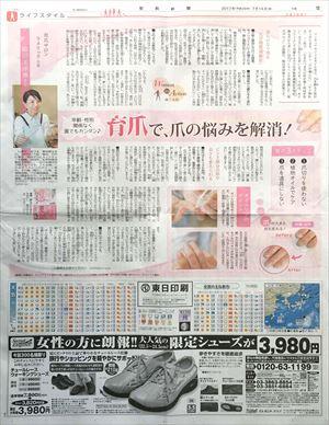 聖教新聞2017年7月14日(金)裏表紙_育爪で、爪の悩みを解消!
