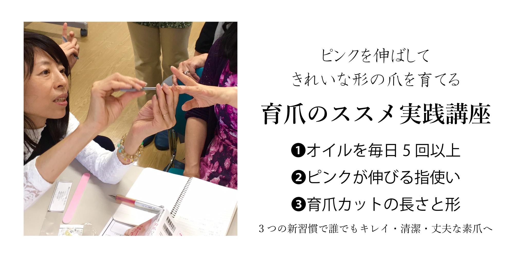 ピンクを伸ばしてきれいな形の爪を育てる育爪のススメ実践講座