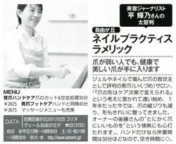 美容ジャーナリスト平 輝乃さんの太鼓判