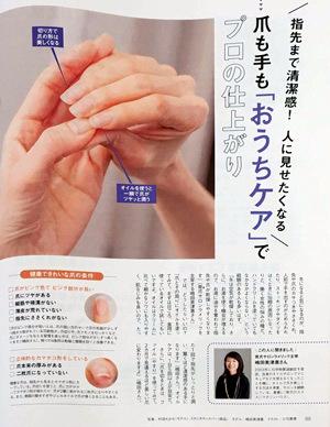 日経ウーマン2月号_育爪記事1