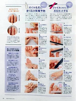 日経ウーマン2月号_育爪記事2