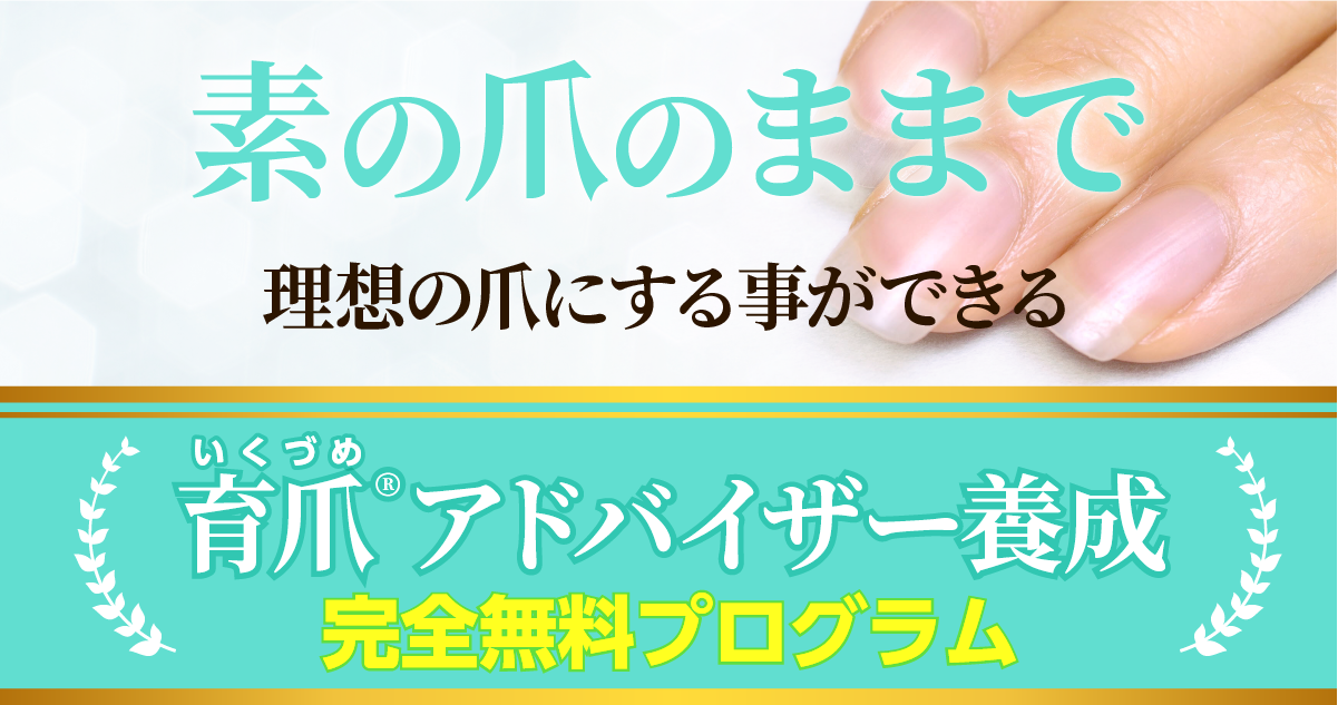 育爪®アドバイザー養成コース