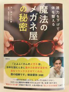 魔法のメガネ屋さん
