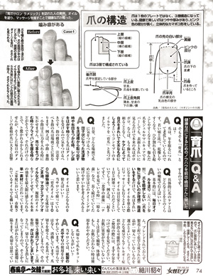 女性セブン2019年10月24日号 育爪 記事P74