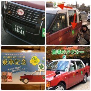 4つ葉のタクシー