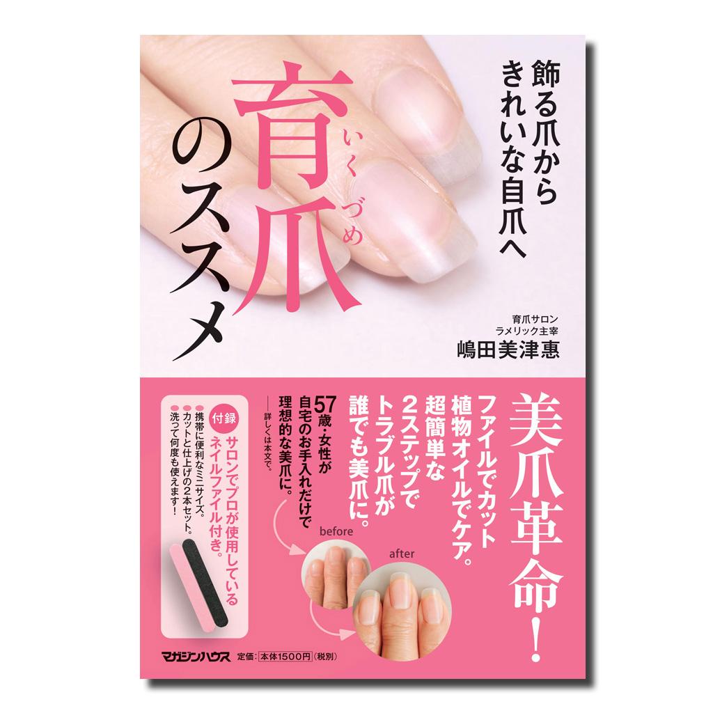 飾る爪から きれいな自爪へ 育爪のススメ -マガジンハウス