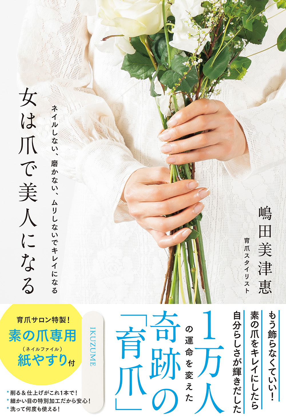 女は爪で美人になる-育爪のススメ2