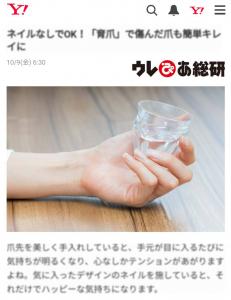 ヤフーニュース|ネイルなしでOK!「育爪」で傷んだ爪も簡単キレイに