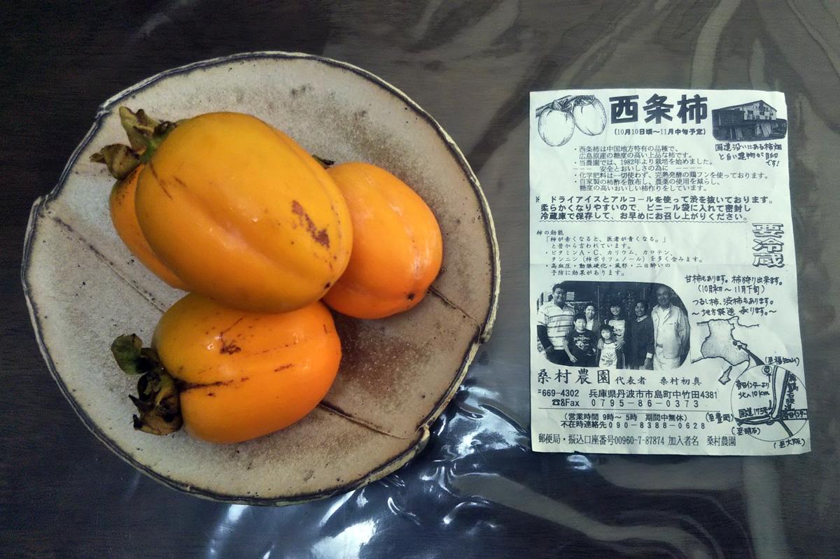 西条柿(さいじょうかき)