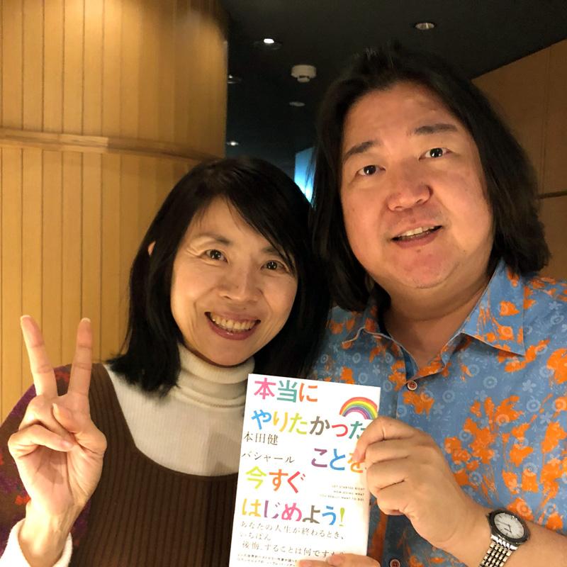 本田健さんとツーショット