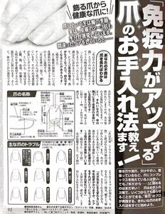 「免疫力がアップする」爪のお手入れ法教えます_女性セブン_2021年2月4日号_p93