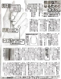 「免疫力がアップする」爪のお手入れ法教えます_女性セブン_2021年2月4日号_p95